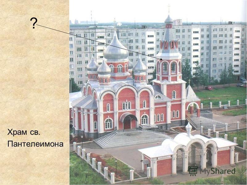 ? Храм св. Пантелеимона
