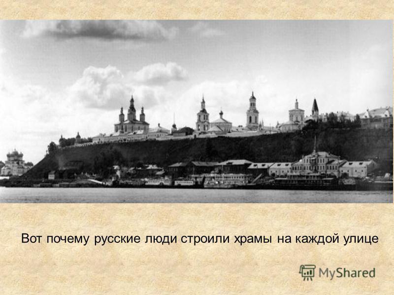 Вот почему русские люди строили храмы на каждой улице