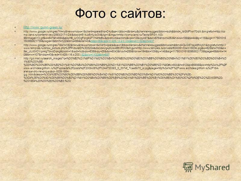 Фото с сайтов: http://www.gymn-green.ru/ http://www.google.ru/imgres?hl=ru&newwindow=1&client=opera&hs=D4y&sa=X&tbo=d&rls=ru&channel=suggest&tbm=isch&tbnid=_lbGMFtwlr70qM:&imgrefurl=http://co mp-land.ru/content/view/2993/217/1/24/&docid=6Y4Jz5rKylix0