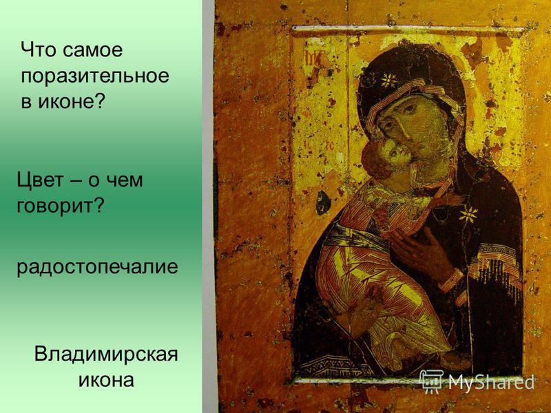 Владимирская икона Что самое поразительное в иконе? Цвет – о чем говорит? радостопечалие