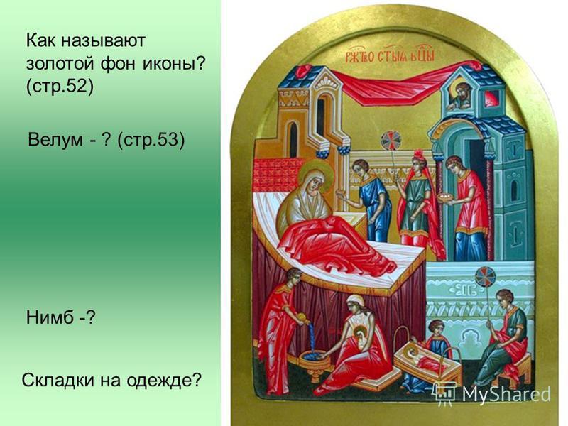 Велум - ? (стр.53) Как называют золотой фон иконы? (стр.52) Нимб -? Складки на одежде?