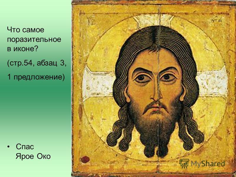 Спас Ярое Око Что самое поразительное в иконе? (стр.54, абзац 3, 1 предложение)