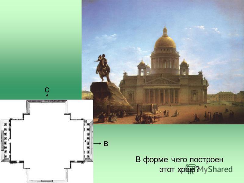 c в В форме чего построен этот храм?