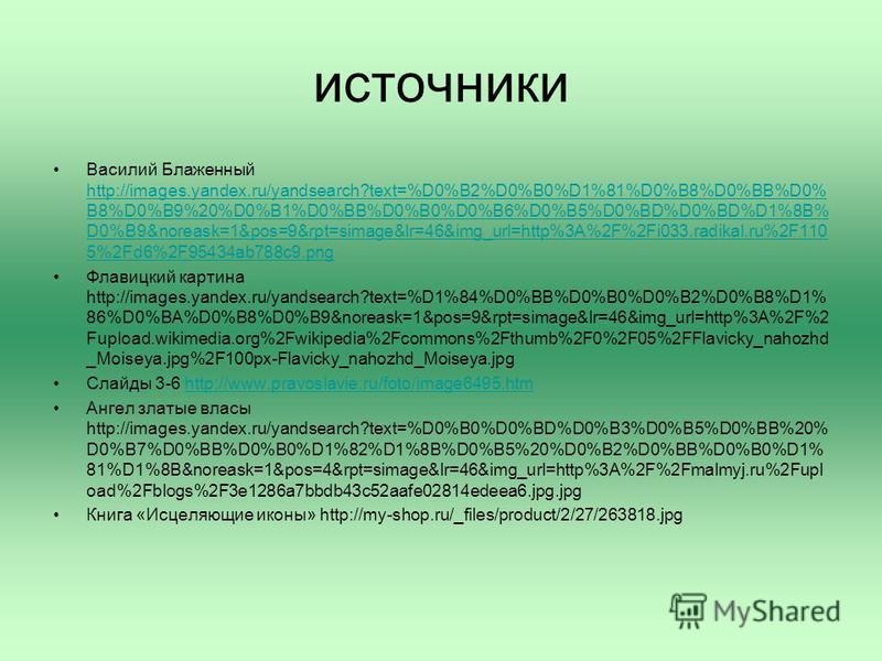 источники Василий Блаженный http://images.yandex.ru/yandsearch?text=%D0%B2%D0%B0%D1%81%D0%B8%D0%BB%D0% B8%D0%B9%20%D0%B1%D0%BB%D0%B0%D0%B6%D0%B5%D0%BD%D0%BD%D1%8B% D0%B9&noreask=1&pos=9&rpt=simage&lr=46&img_url=http%3A%2F%2Fi033.radikal.ru%2F110 5%2F