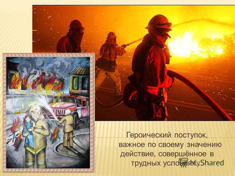 Героический поступок, важное по своему значению действие, совершённое в трудных условиях…