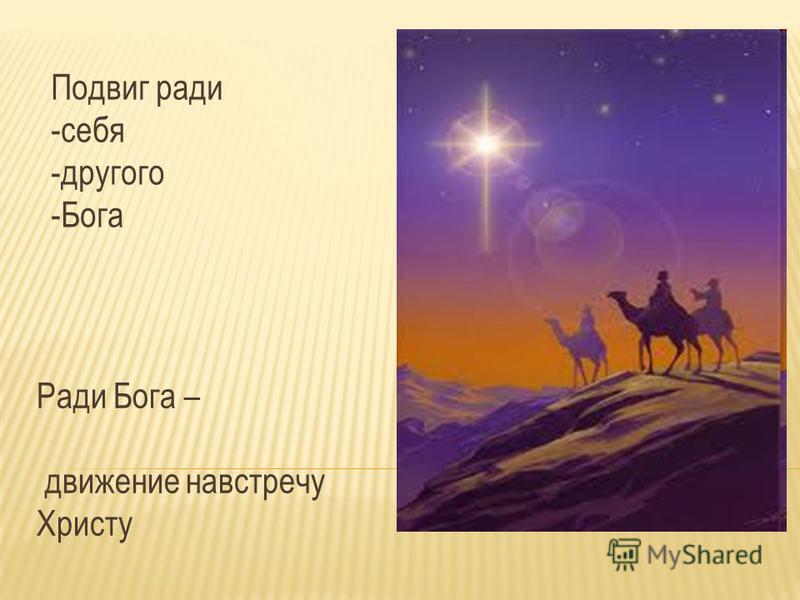 Ради Бога – движение навстречу Христу Подвиг ради -себя -другого -Бога