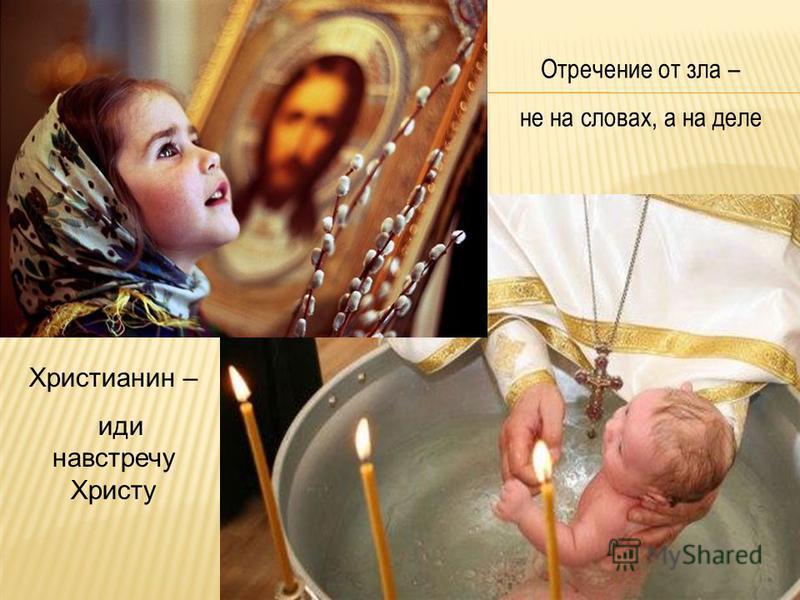 Христианин – иди навстречу Христу Отречение от зла – не на словах, а на деле
