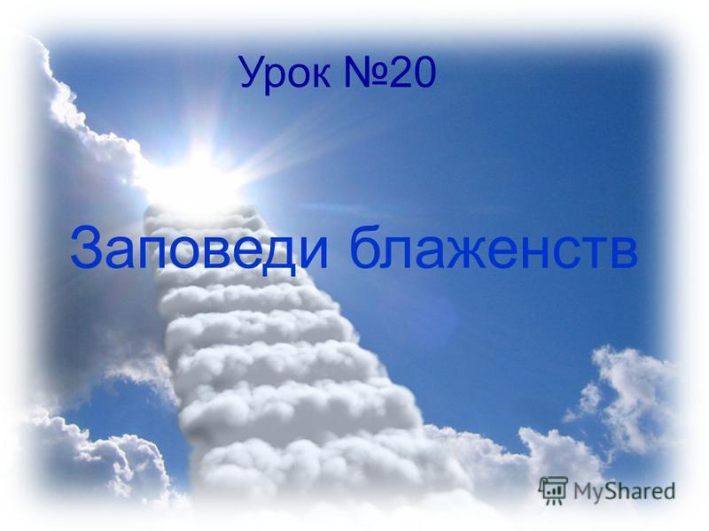 Заповеди блаженств Урок 20