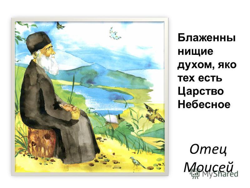 Отец Моисей Блаженны нищие духом, яко тех есть Царство Небесное