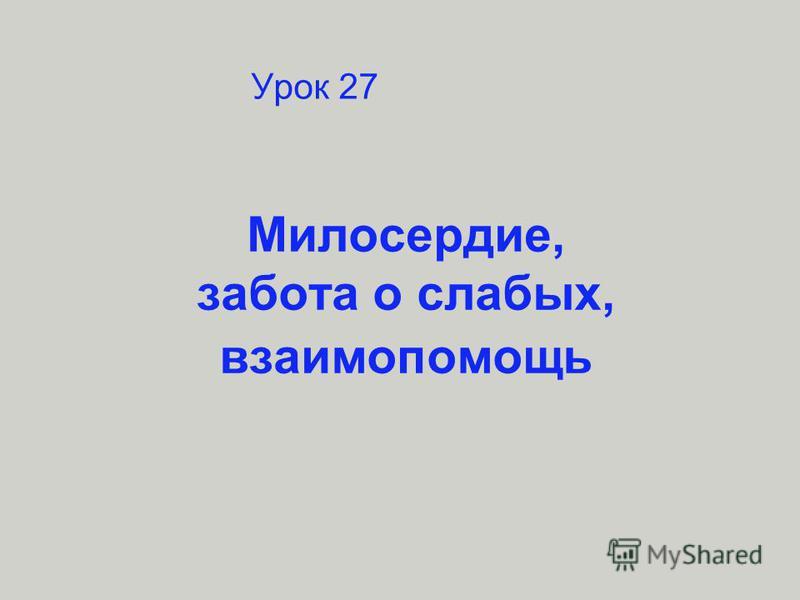 Милосердие, забота о слабых, взаимопомощь Урок 27