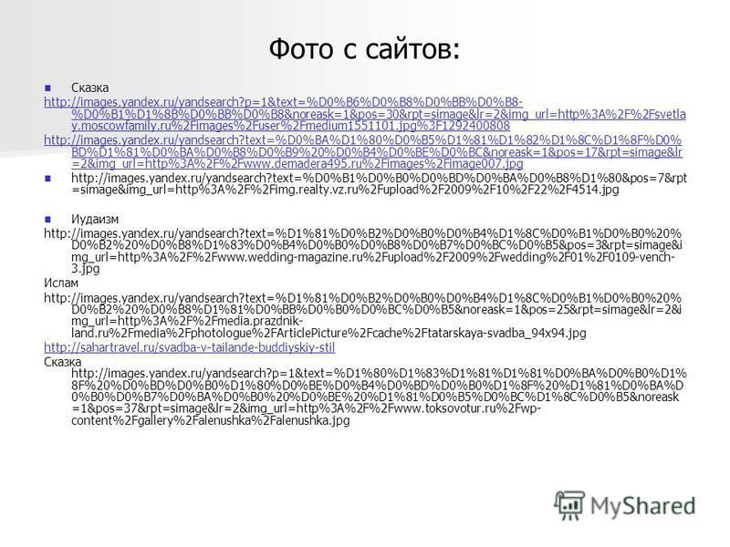 Фото с сайтов: Сказка http://images.yandex.ru/yandsearch?p=1&text=%D0%B6%D0%B8%D0%BB%D0%B8- %D0%B1%D1%8B%D0%BB%D0%B8&noreask=1&pos=30&rpt=simage&lr=2&img_url=http%3A%2F%2Fsvetla y.moscowfamily.ru%2Fimages%2Fuser%2Fmedium1551101.jpg%3F1292400808 http: