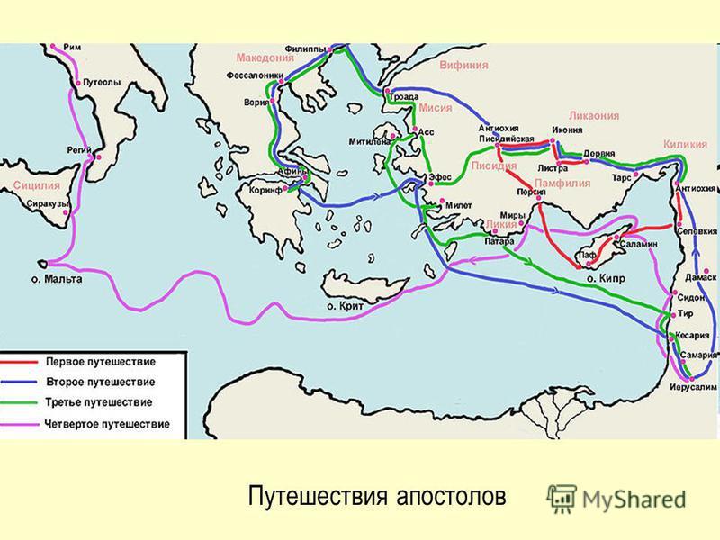 Путешествия апостолов