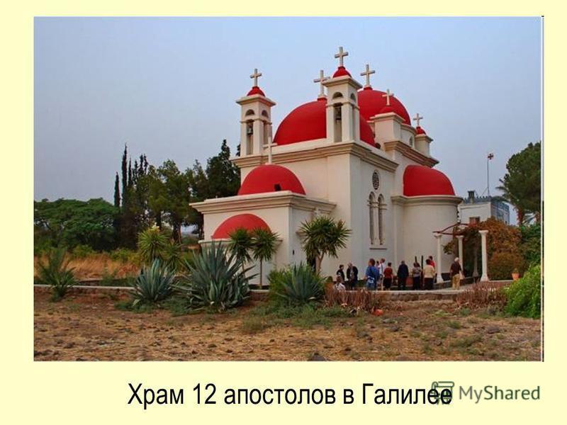 Храм 12 апостолов в Галилее