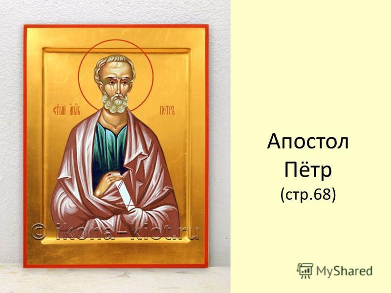 Апостол Пётр (стр.68)