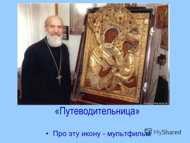 «Путеводительница» Про эту икону - мультфильм