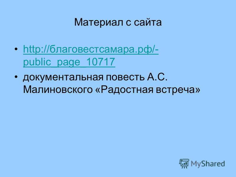 Материал с сайта http://благовестсамара.рф/- public_page_10717http://благовестсамара.рф/- public_page_10717 документальная повесть А.С. Малиновского «Радостная встреча»