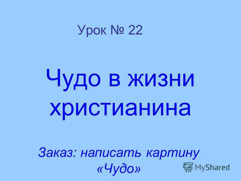Чудо в жизни христианина Урок 22 Заказ: написать картину «Чудо»