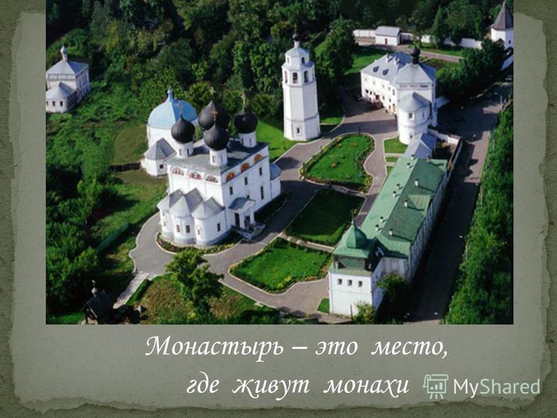 Монастырь – это место, где живут монахи