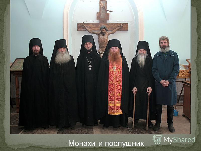 Монахи и послушник