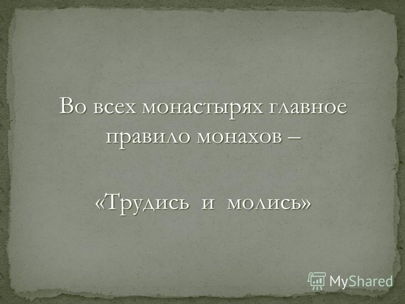 Во всех монастырях главное правило монахов – «Трудись и молись»