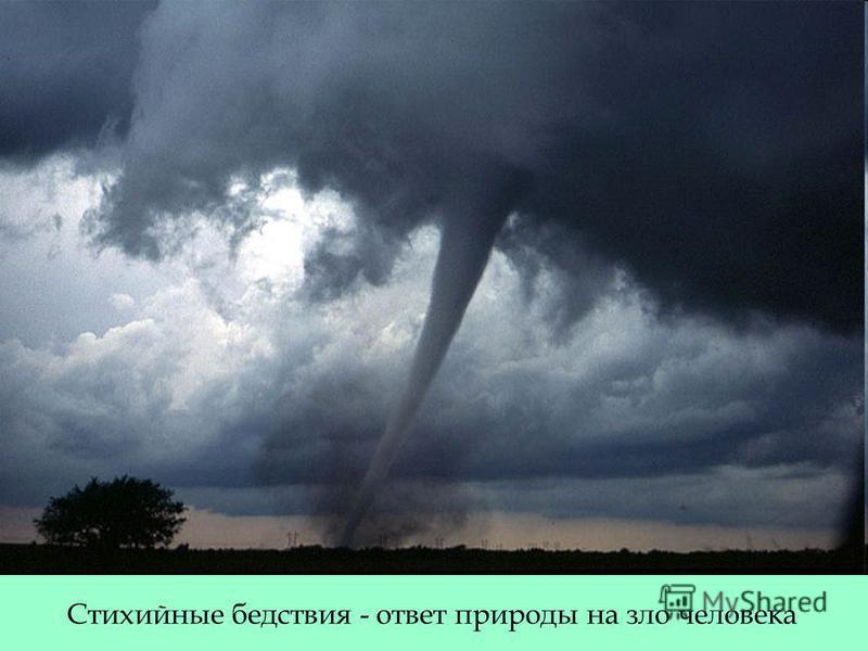 Стихийные бедствия - ответ природы на зло человека