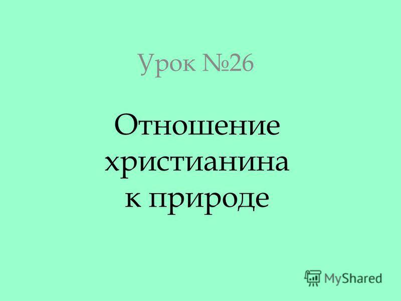 Отношение христианина к природе Урок 26