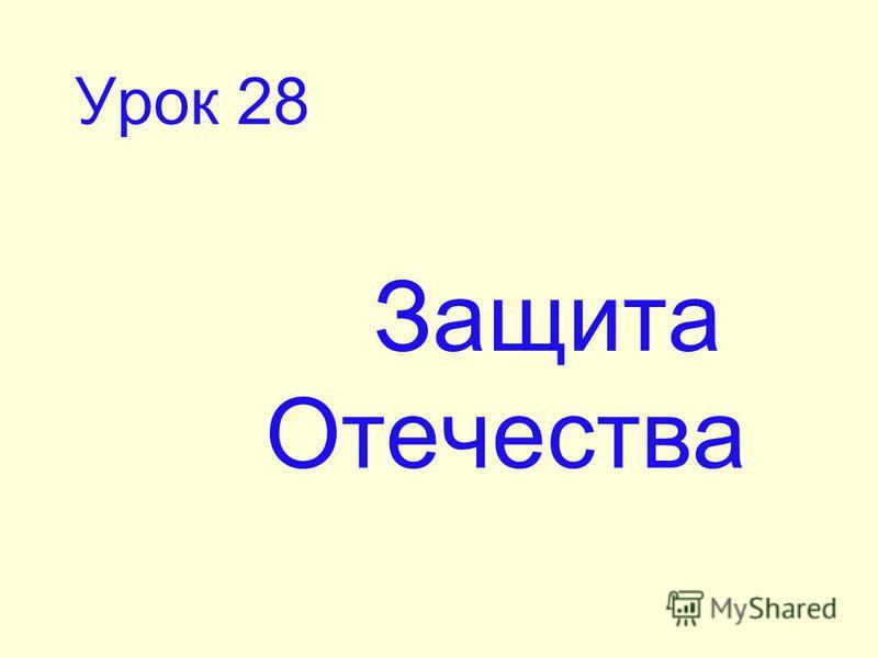 Урок 28 Защита Отечества