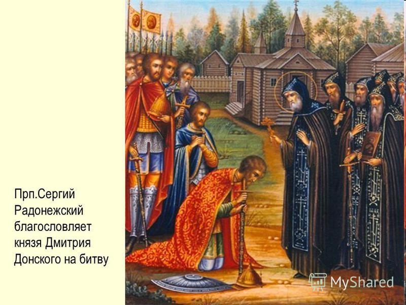 Прп.Сергий Радонежский благословляет князя Дмитрия Донского на битву