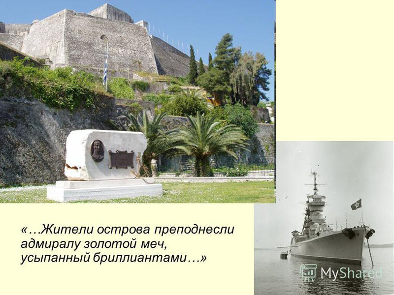 «…Жители острова преподнесли адмиралу золотой меч, усыпанный бриллиантами…»
