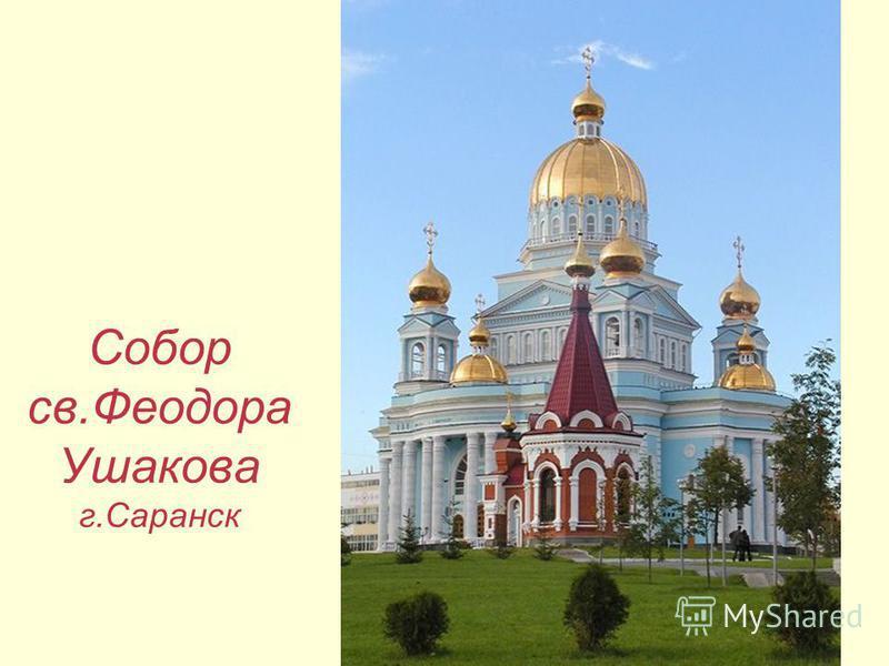 Собор св.Феодора Ушакова г.Саранск