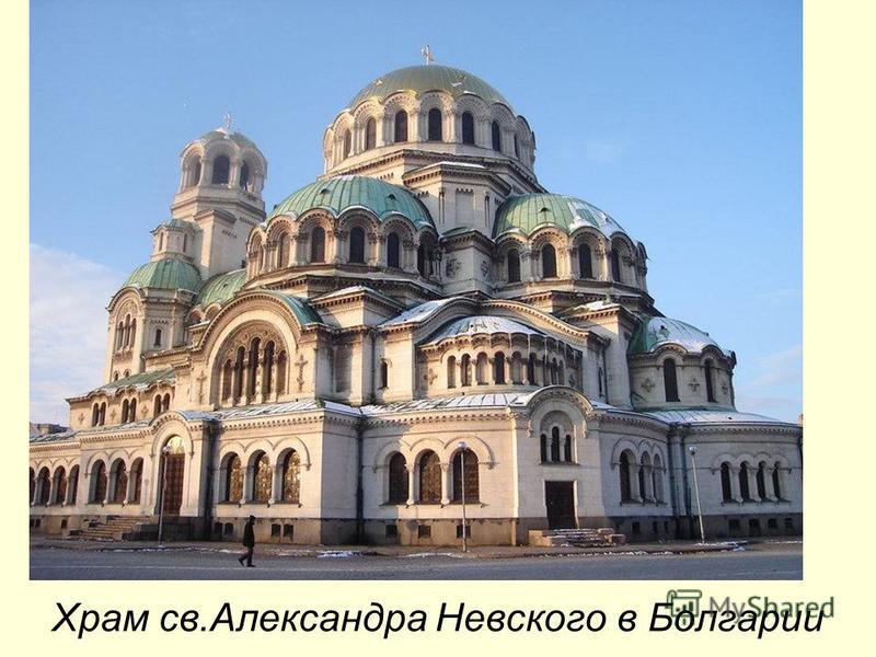 Храм св.Александра Невского в Болгарии