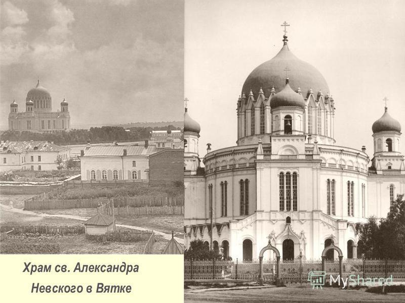 Храм св. Александра Невского в Вятке