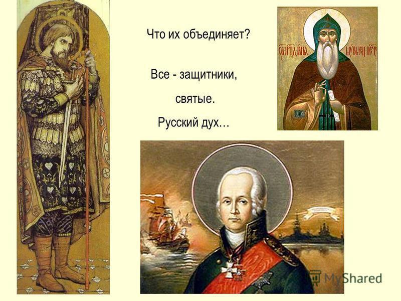 Что их объединяет? Все - защитники, святые. Русский дух…