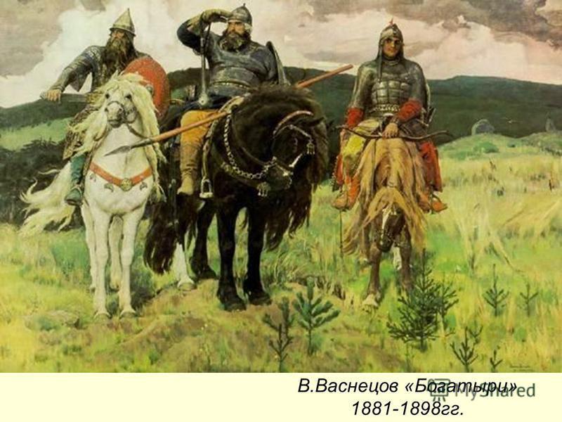 В.Васнецов «Богатыри» 1881-1898 гг.