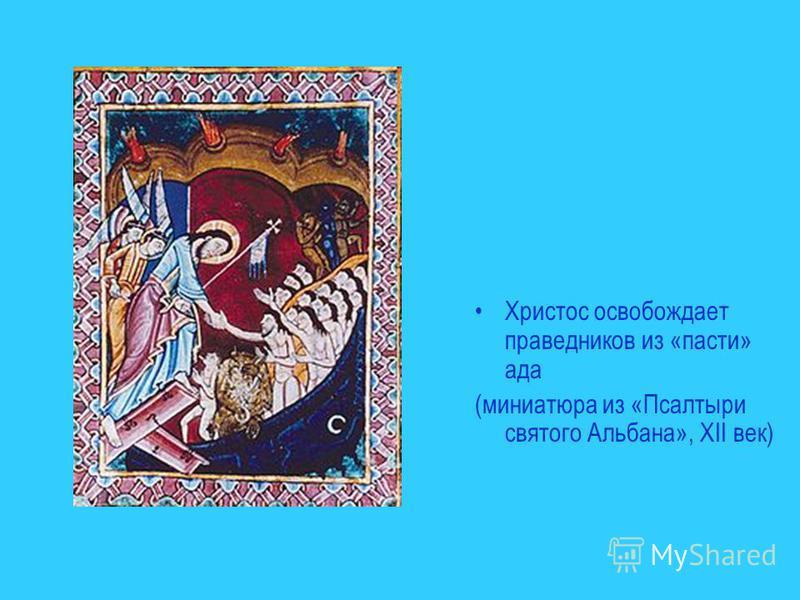 Христос освобождает праведников из «пасти» ада (миниатюра из «Псалтыри святого Альбана», XII век)