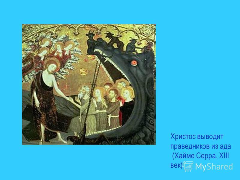 Христос выводит праведников из ада (Хайме Серра, XIII век)