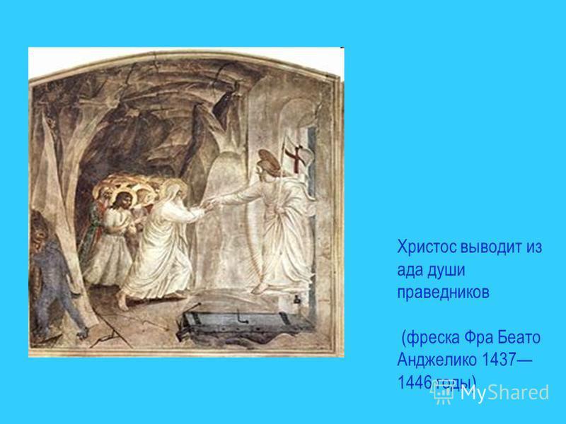Христос выводит из ада души праведников (фреска Фра Беато Анджелико 1437 1446 годы)