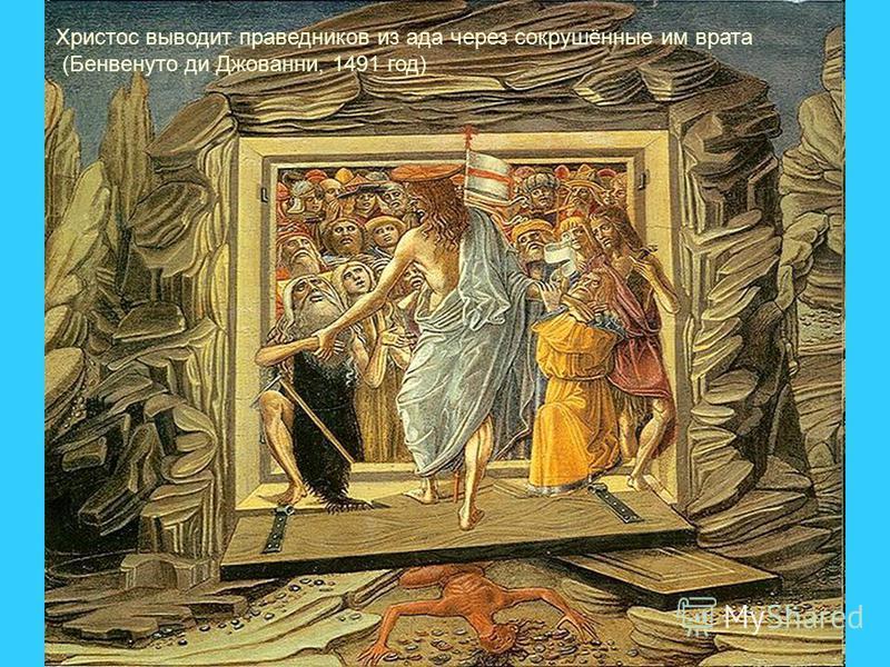 Христос выводит праведников из ада через сокрушённые им врата (Бенвенуто ди Джованни, 1491 год)