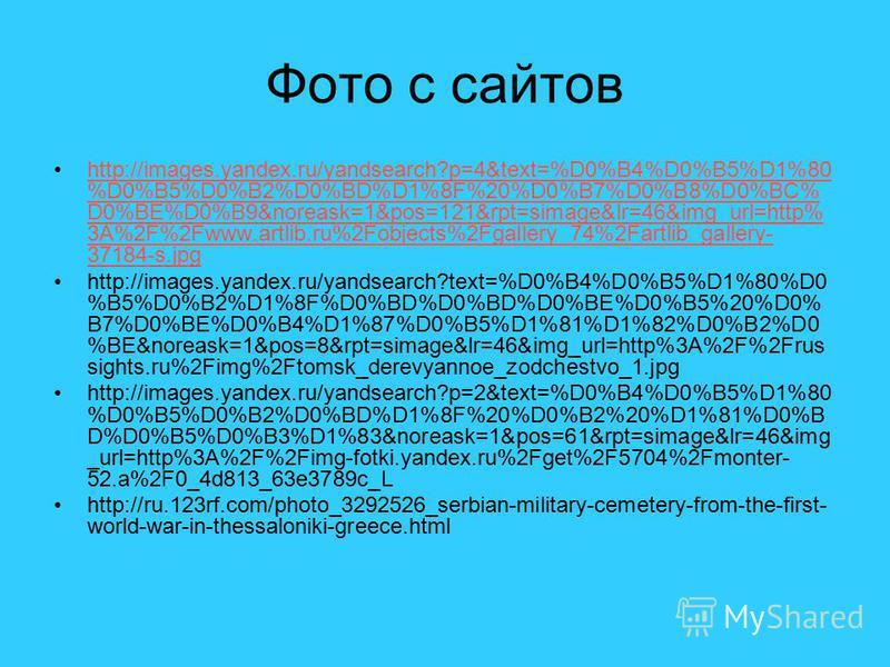 Фото с сайтов http://images.yandex.ru/yandsearch?p=4&text=%D0%B4%D0%B5%D1%80 %D0%B5%D0%B2%D0%BD%D1%8F%20%D0%B7%D0%B8%D0%BC% D0%BE%D0%B9&noreask=1&pos=121&rpt=simage&lr=46&img_url=http% 3A%2F%2Fwww.artlib.ru%2Fobjects%2Fgallery_74%2Fartlib_gallery- 37
