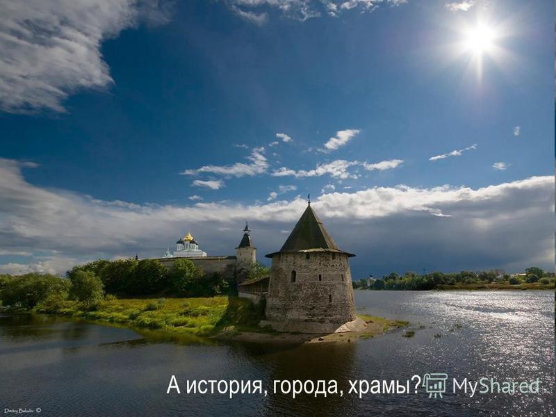 А история, города, храмы?