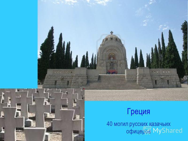 Греция 40 могил русских казачьих офицеров