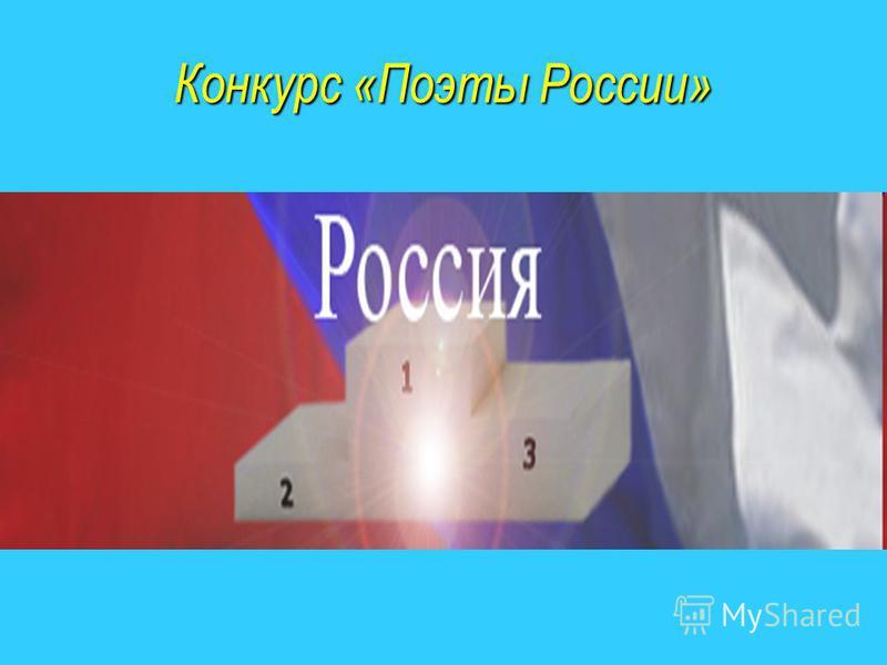 Конкурс «Поэты России»