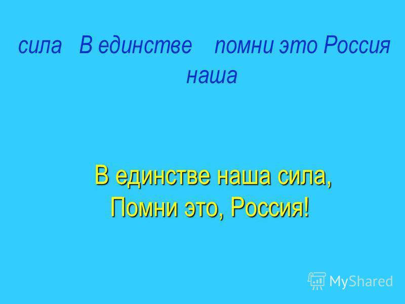 сила В единстве помни это Россия наша В единстве наша сила, Помни это, Россия!