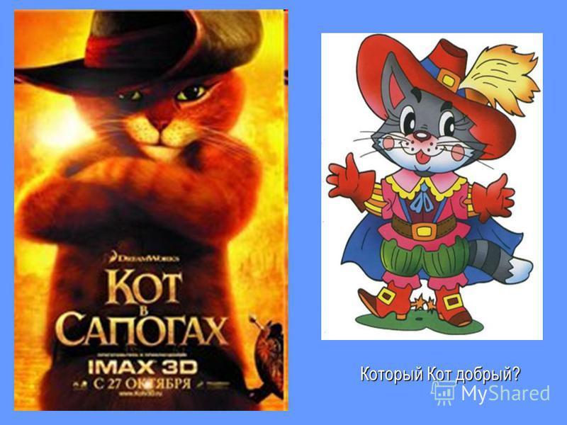 Который Кот добрый?