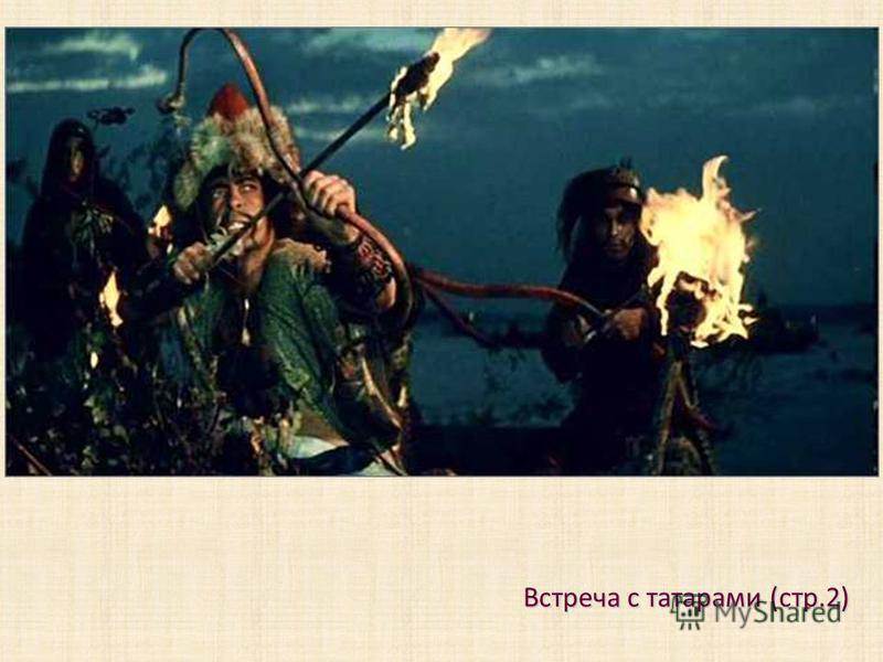 Встреча с татарами (стр.2)