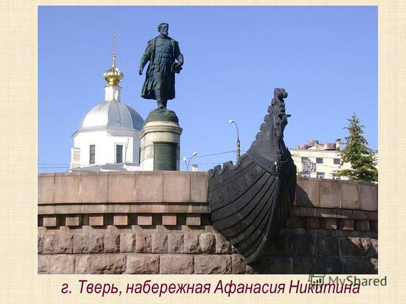г. Тверь, набережная Афанасия Никитина