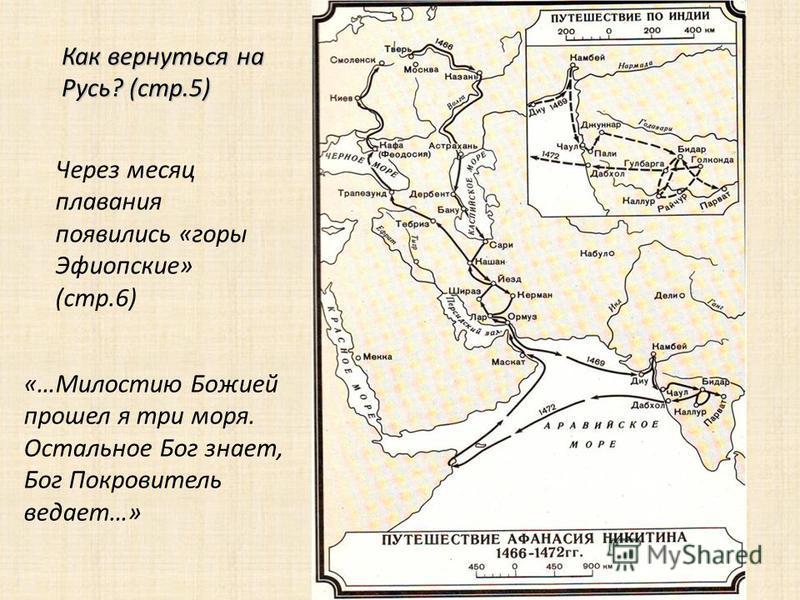 Как вернуться на Русь? (стр.5) Через месяц плавания появились «горы Эфиопские» (стр.6) «…Милостию Божией прошел я три моря. Остальное Бог знает, Бог Покровитель ведает…»