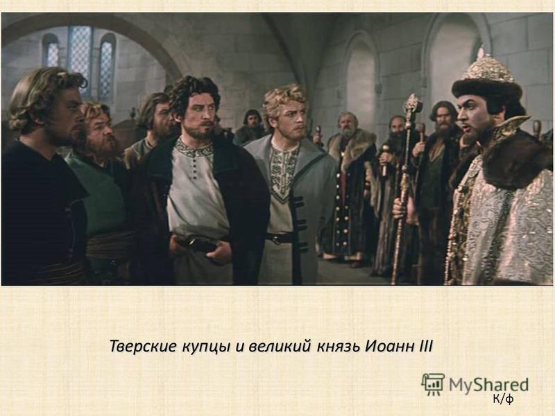 Тверские купцы и великий князь Иоанн III К/ф