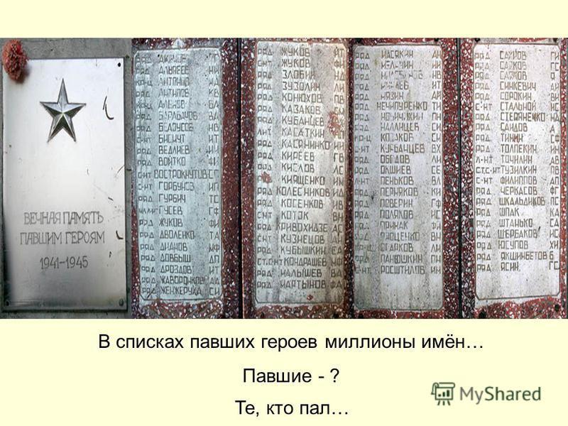 В списках павших героев миллионы имён… Павшие - ? Те, кто пал…