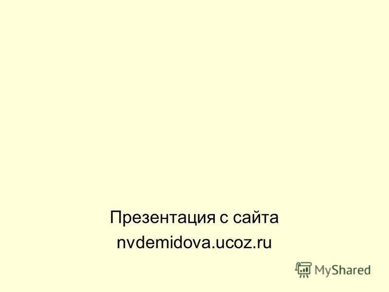 Презентация с сайта nvdemidova.ucoz.ru